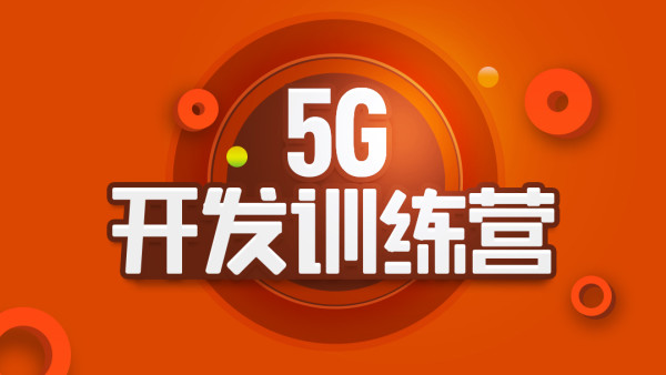 物联网5G开发训练营