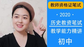 敏学委-2020年历史教师资格证笔试:教学能力精讲(初中)