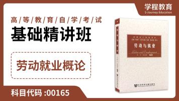 自考00165劳动就业概论  基础精讲班【学程教育】