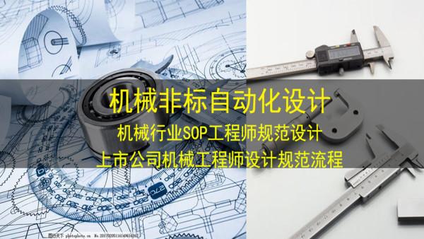 机械非标自动化SOP工程师规范设计