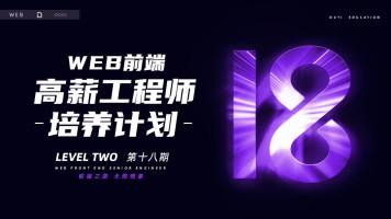 Web前端高薪工程师培养计划 第十八期 LEVEL TWO 【渡一教育】