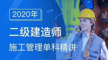 二级建造师施工管理