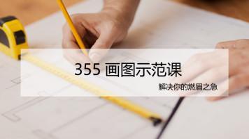 355画图示范课(3月份)