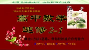 高中数学选修2-1课堂实录(特级教师王新敞高中数学课堂)