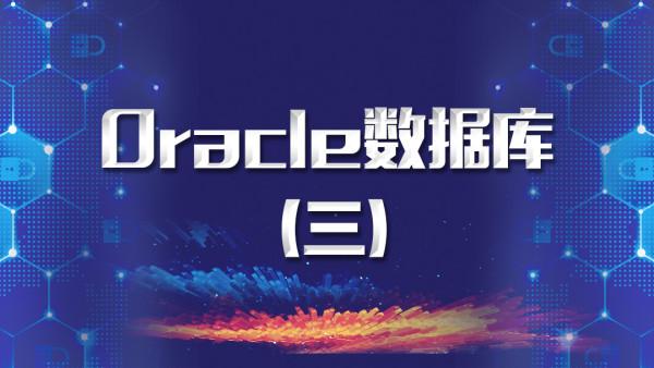 Oracle【三】
