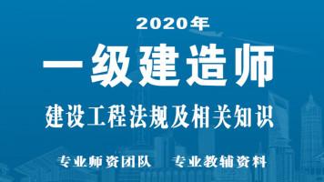 2020年一级建造师《工程法规》真题解析