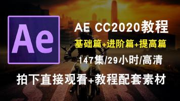 AE CC2020视频教程 After Effects影视后期编辑剪辑合成 在线课程