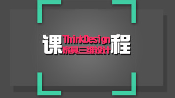 第二期ThinkDesign家具三维设计课程【Thinks】