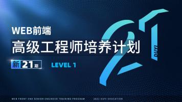 Web前端高级工程师培养计划 新二十一期 LEVEL ONE