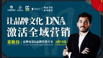 网商学院 | 让品牌文化DNA激活全域营销