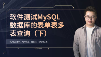 软件测试MySQL数据库的表单表多表查询(下)
