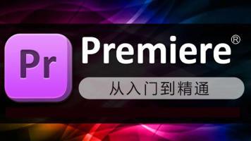 Premiere CS6从入门到精通课程(PR,PR基础,PR教程)