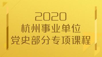 2020杭州事业单位—党史部分专项课程