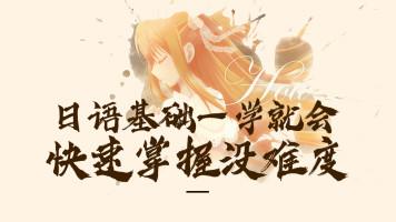 日语0基础快速入门五十音技巧学习课程