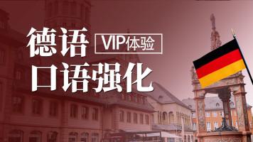 上元网校 德语口语强化 【VIP体验课】