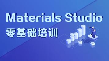 Materials Studio零基础培训第五期