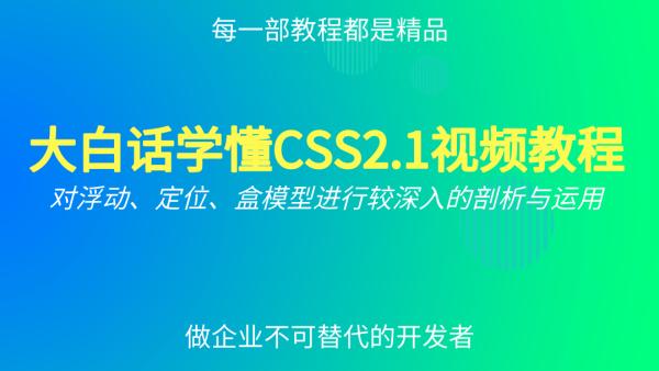 大白话学懂2天CSS2.1视频教程(提供配套资料)