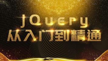 jQuery从入门到精通【尚学堂】