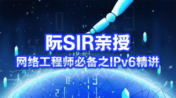 【誉天阮SIR】网络工程师必备之IPv6精讲