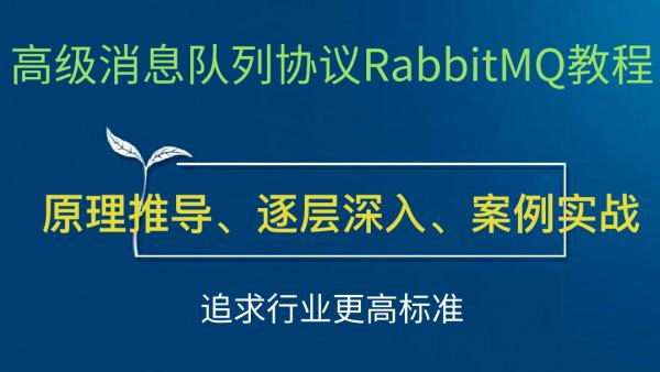 高级消息队列协议RabbitMQ教程