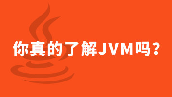 Java-你真的了解JVM吗?【动脑学院】