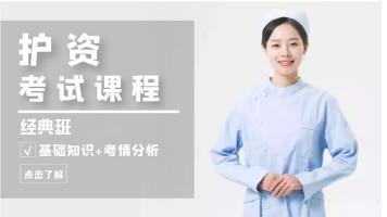 国家护士执业资格考试【执业护士】特色经典班