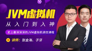 JVM虚拟机从入门到入神