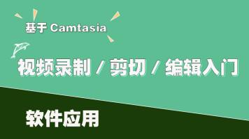 Camtasia 视频录制与剪辑操作技巧