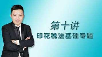 王亭喜2020年CPA《税法》第10讲:《印花税法基础专题》