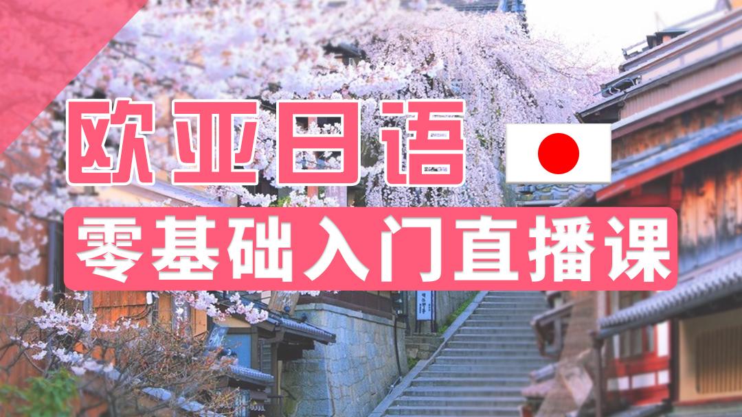 【欧亚外语】零基础日语入门直播公开课