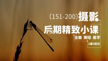 精致小课(151-200)