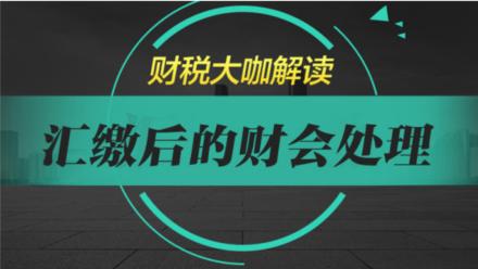 会计实操财务大咖税务解读培训系列2019所得税申报主表