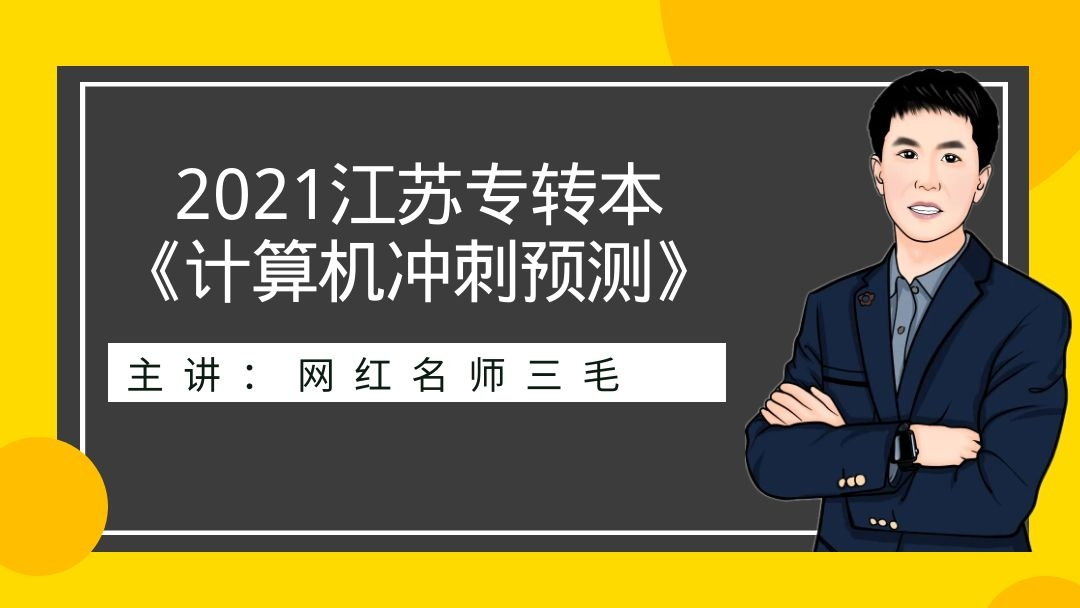 2021江苏专转本计算机冲刺精讲