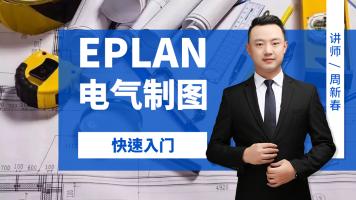【免费体验课】EPLAN电气绘图快速入门【若卜智能制造】
