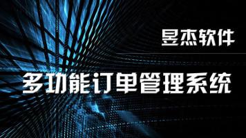 《昱杰多功能订单管理系统》视频教程