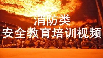 17、消防类安全教育培训视频