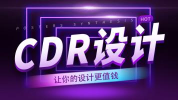 CDR广告设计【字体设计+名片】