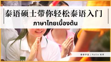 泰语硕士带你轻松泰语入门