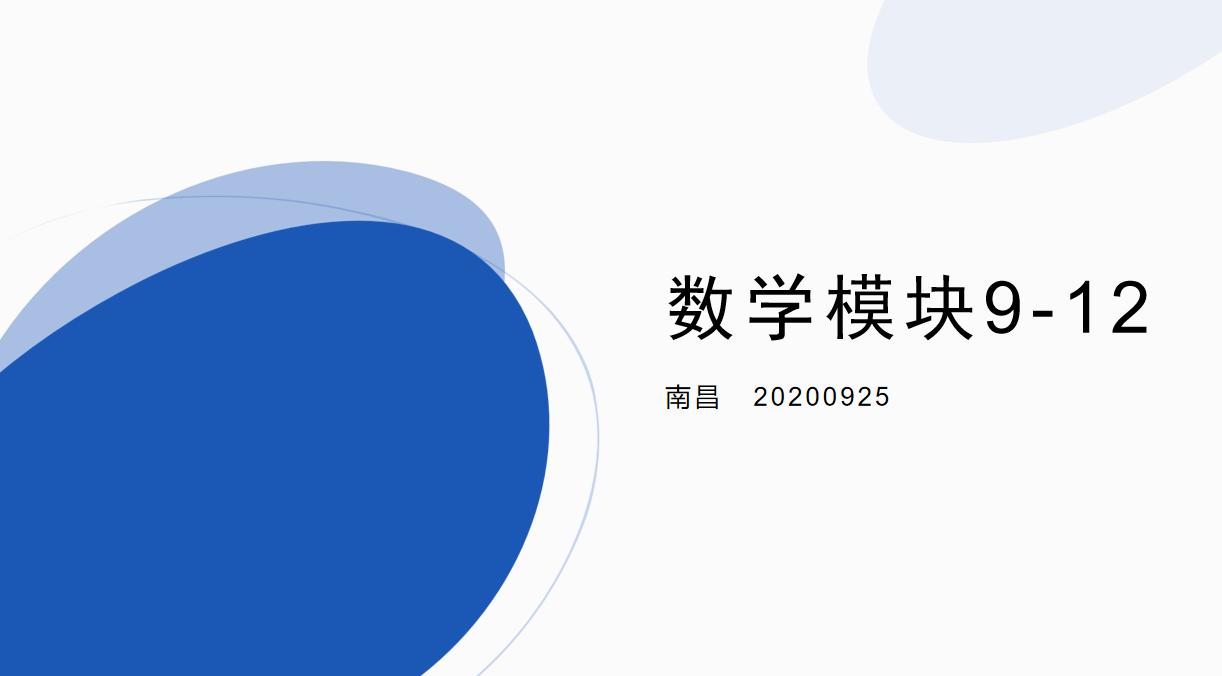 2020 0925班会10