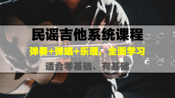民谣吉他系统课程第一期1至14课猫头鹰音乐部落