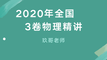 2020年全国3卷物理精讲