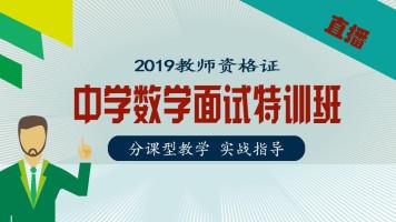 2019下半年教师资格证【中学数学】面试特训班班