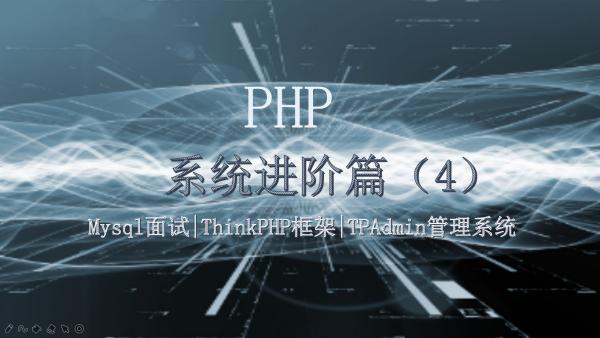 PHP第四模块