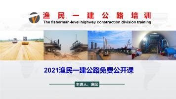2021渔民一建公路免费公开课
