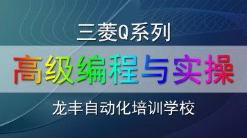 三菱Q系列PLC视频高级编程和实操第1辑-龙丰自动化