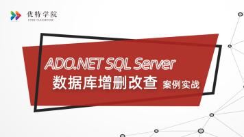 ADO.NET SQL Server数据库增删改查实战精编版 【优品课堂】