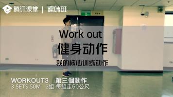 趣味班|健身动作——我的核心训练动作