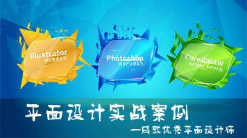 PS/CDR/AI平面设计综合案例/photoshop/coreldraw/illustrator