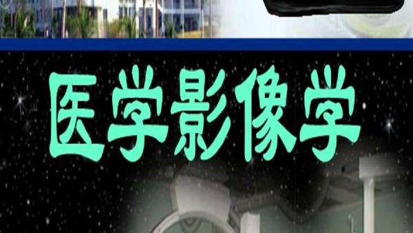 放射诊断学/医学影像学(全91讲)【理工学社】