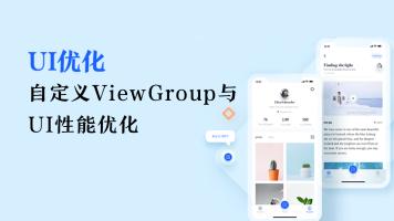 自定义ViewGroup与 UI性能优化